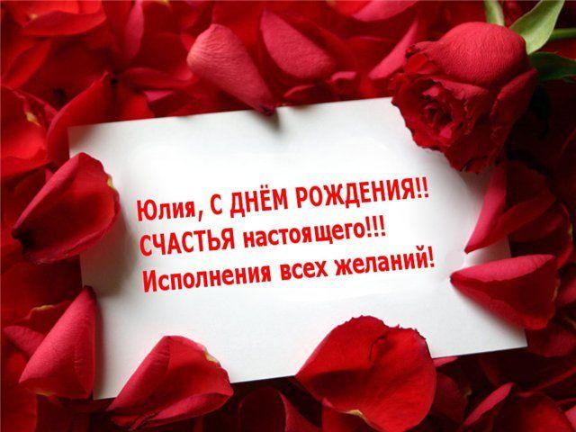 Юля поздравления с днем рождения картинки